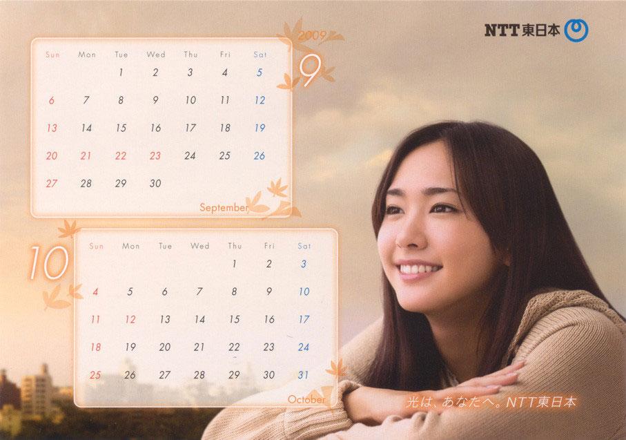 Yui Aragaki NTT East Japan 2009 calendar