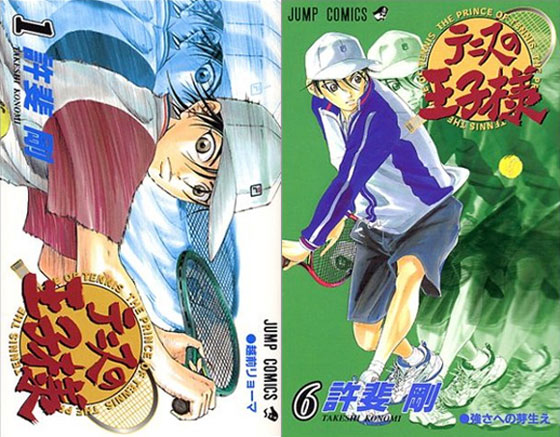 The Prince of Tennis manga