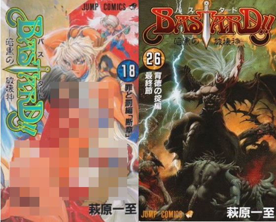 BASTARD, Heavy Metal, Dark Fantasy manga