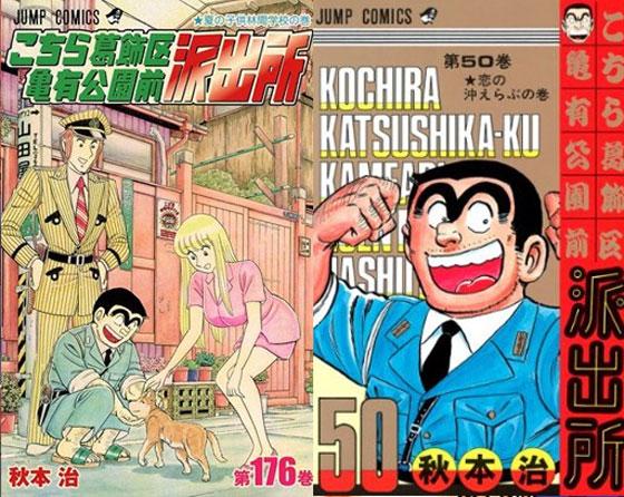 Kochira Katsushika ku Kameari Koen Mae Hashutsujo manga