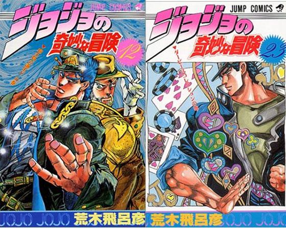 JoJo Bizarre Adventure manga