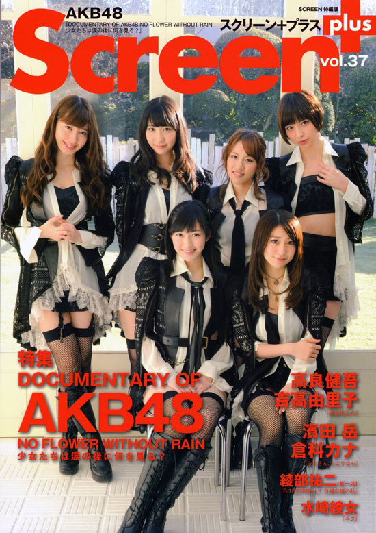 AKB48 Japanese Screen Magazine