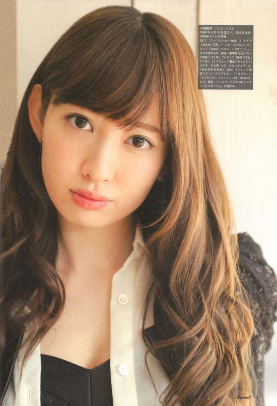AKB48 Haruna Kojima Screen Magazine
