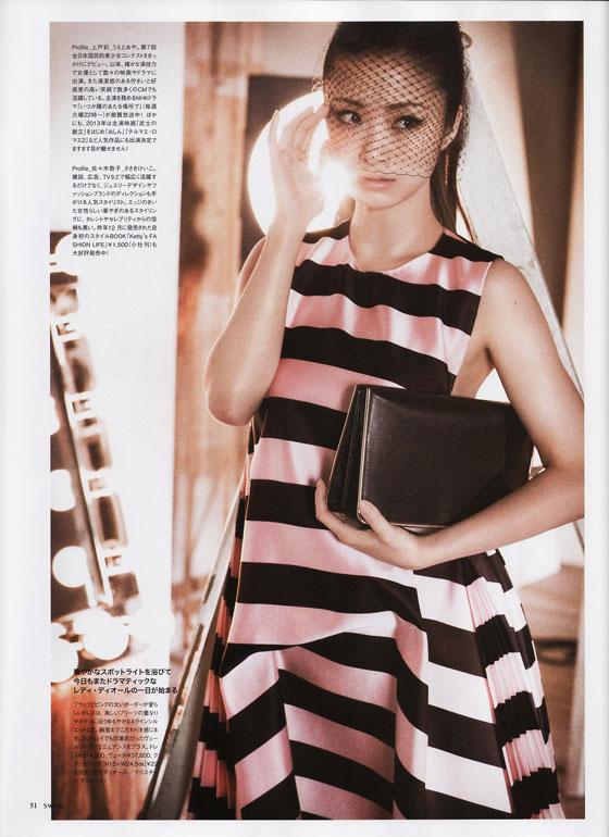 Aya Ueto Japanese Sweet Magazine