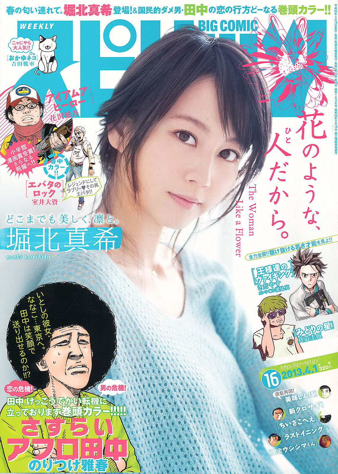 Maki Horikita Weekly Big Comic Spirits