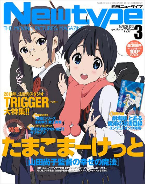 Tamako Market Newtype anime magazine
