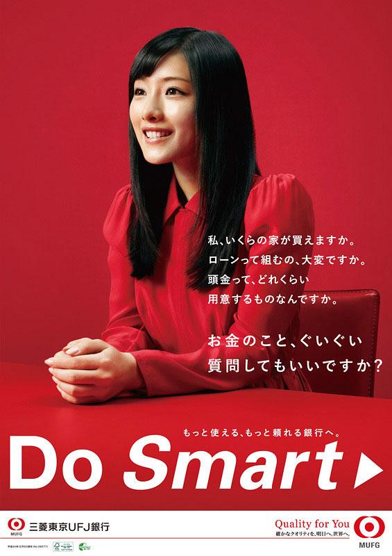 Satomi Ishihara MUFG advertisement