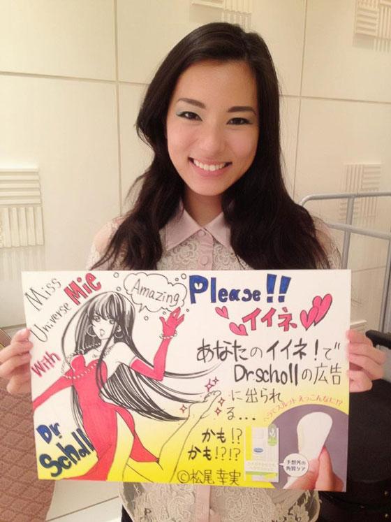 Miss Universe Japan manga artist