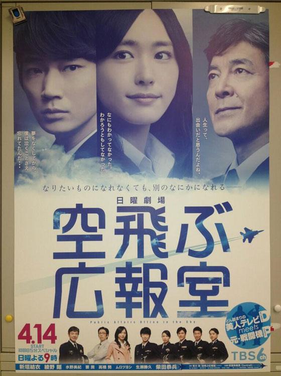 Yui Aragaki Flying PR Room drama